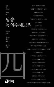 낭송 동의수세보원