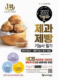 2022 기분파 제과제빵기능사 필기(통합)