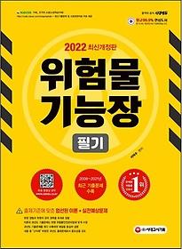 2022 위험물기능장 필기
