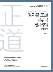 "<font title=""김지훈 정도 객관식 형사정책: 범죄학(2021)"">김지훈 정도 객관식 형사정책: 범죄학(2021...</font>"