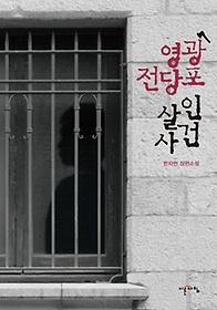 영광 전당포 살인사건
