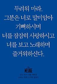 "<font title=""메시지 요나, 미가, 나훔, 하박국, 스바냐, 학개, 스가랴, 말라기(미니북)"">메시지 요나, 미가, 나훔, 하박국, 스바냐,...</font>"