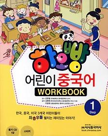 어린이 중국어. 1(WorkBook)