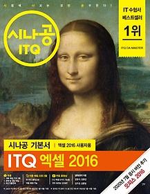 ITQ 엑셀 2016(엑셀 2016 사용자용)