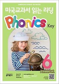 미국교과서 읽는 리딩 Phonics Key. 6