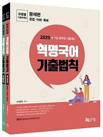 혁명국어 기출법칙 세트(2020)