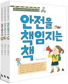 채인선 작가의 책임지는 책 시리즈