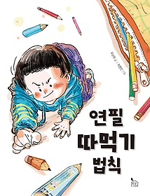 연필 따먹기 법칙