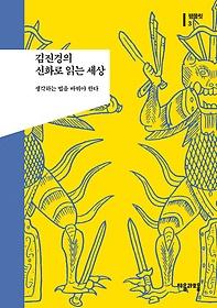 김진경의 신화로 읽는 세상