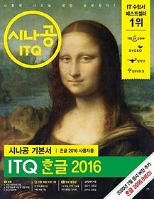 ITQ 한글 2016(한글 2016 사용자용)