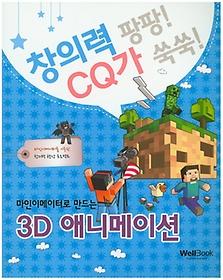 3D 애니메이션