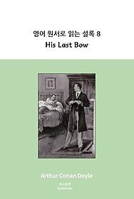 영어 원서로 읽는 셜록. 8: His Last Bow