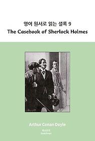 "<font title=""영어 원서로 읽는 셜록. 9: The Casebook of Sherlock Holmes"">영어 원서로 읽는 셜록. 9: The Casebook o...</font>"