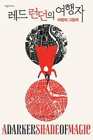 레드 런던의 여행자: 마법의 그림자