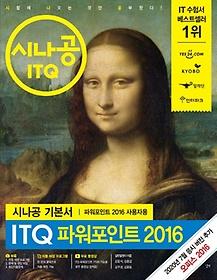 "<font title=""ITQ 파워포인트 2016(파워포인트 2016 사용자용)"">ITQ 파워포인트 2016(파워포인트 2016 사용...</font>"