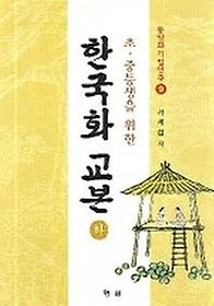 한국화 교본(하)