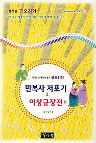 금오신화: 만복사 저포기 & 이상규장전 외
