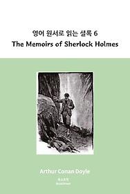 "<font title=""영어 원서로 읽는 셜록. 6: The Memoirs of Sherlock Holmes"">영어 원서로 읽는 셜록. 6: The Memoirs of...</font>"