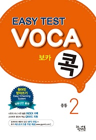 "<font title=""이지 테스트 보카(EASY TEST VOCA) 콕 중등 2"">이지 테스트 보카(EASY TEST VOCA) 콕 중등...</font>"