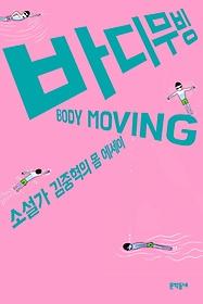 바디무빙(Body Moving)