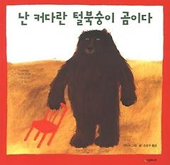 난 커다란 털북숭이 곰이다
