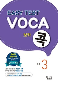 "<font title=""이지 테스트 보카(EASY TEST VOCA) 콕 중등 3"">이지 테스트 보카(EASY TEST VOCA) 콕 중등...</font>"