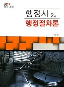 행정절차론(행정사 2차)(2017)