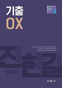전한길 한국사 기출 OX(2021)