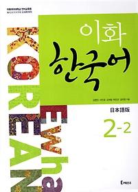 "<font title=""이화 한국어. 2-2(일본어판)(MP3 파일 포함)"">이화 한국어. 2-2(일본어판)(MP3 파일 포함...</font>"