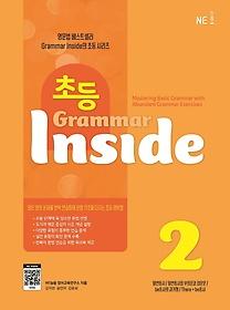 초등 Grammar Inside. 2