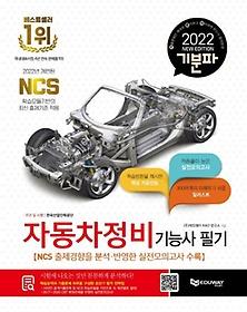 2022 기분파 자동차정비기능사 필기