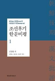 조선후기 한문비평. 1