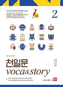 "<font title=""초등코치 천일문 Voca&Story. 2(세이펜 적용)"">초등코치 천일문 Voca&Story. 2(세이펜 적...</font>"