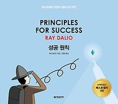 성공 원칙: Principles for Success