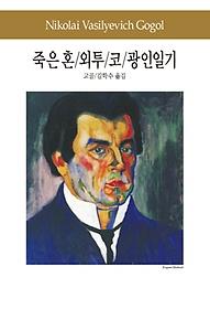 죽은 혼 외투 코 광인일기