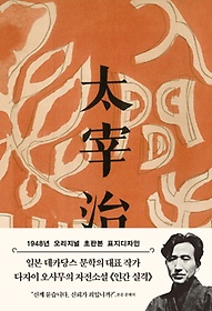 "<font title=""인간 실격(초판본)(1948년 오리지널 초판본 표지디자인)"">인간 실격(초판본)(1948년 오리지널 초판본...</font>"