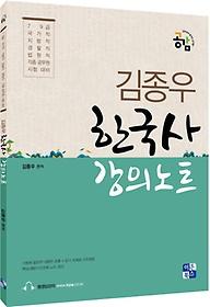 김종우 한국사 강의노트(7급 9급)