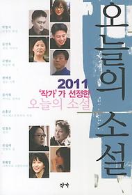 오늘의 소설(2011)