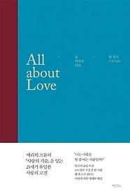 올 어바웃 러브(All about Love)