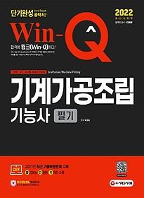 """<font title=""""2022 Win-Q 기계가공조립기능사 필기 단기완성"""">2022 Win-Q 기계가공조립기능사 필기 단기...</font>"""