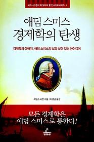 애덤 스미스 경제학의 탄생