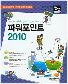 어린이 과학탐험대와 함께 떠나는 파워포인트 2010