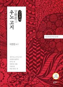 우노 고지(큰글씨책)
