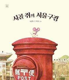 시골 쥐의 서울 구경(빅북)