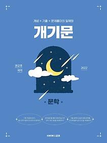 2022 권규호 공무원 국어 개기문: 문학