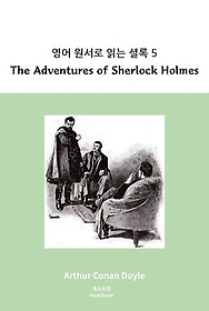 """<font title=""""영어 원서로 읽는 셜록. 5: The Adventures of Sherlock Holmes"""">영어 원서로 읽는 셜록. 5: The Adventures...</font>"""
