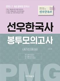 선우한국사 모의고사(2019)(봉투)