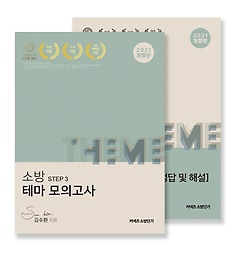 "<font title=""김수환 소방영어 테마 모의고사 Step 3(2021)"">김수환 소방영어 테마 모의고사 Step 3(202...</font>"