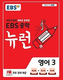EBS 뉴런 중학 영어 3(2021)