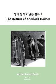 "<font title=""영어 원서로 읽는 셜록. 7: The Return of Sherlock Holmes"">영어 원서로 읽는 셜록. 7: The Return of ...</font>"